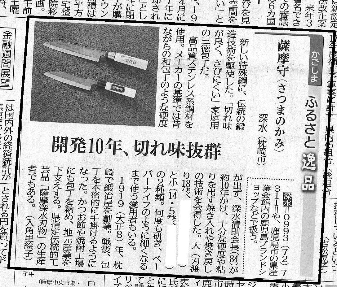 薩摩守(さつまのかみ)